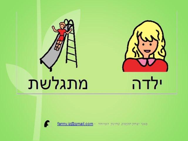 ילדה מתגלשת by פאני יצחק