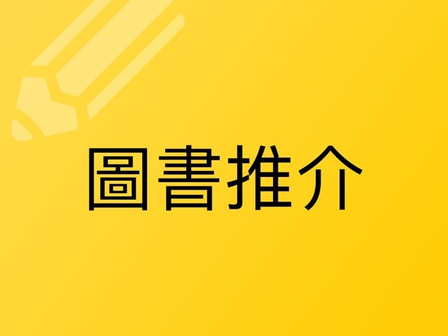 圖書推介 by Chan Yy