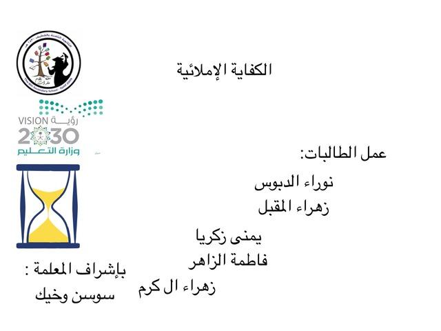 الكفاية الإملائية  by Amal Bashear