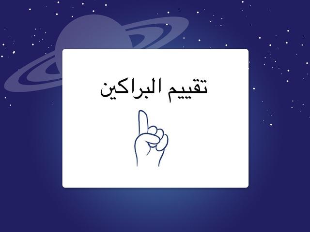 البراكين  by وفاء الشهري