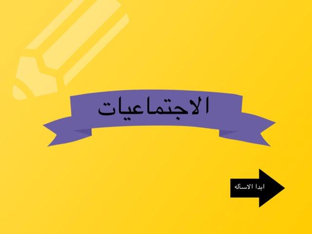 لعبة 42 by shahad junaid