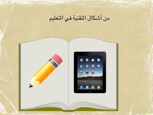 ورشة عمل التقنية  by Maha Alotaibi
