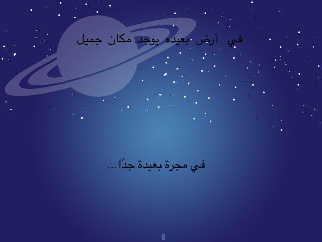 لعبة 135 by براءة محمد الامير الامير