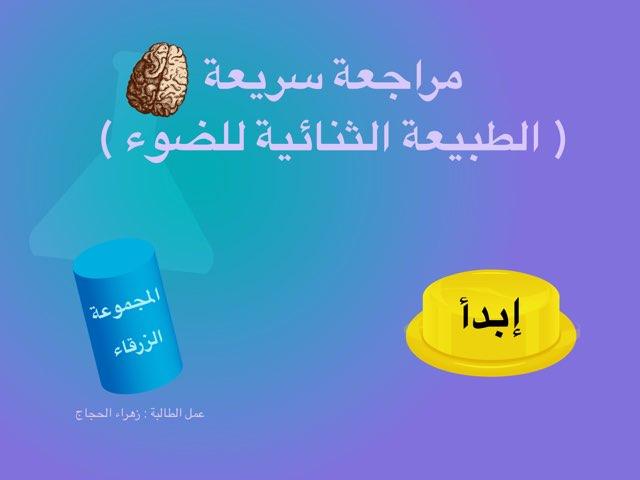 مراجعة سريعة الطبيعة الثنائية الضوء - كيمياء٢-المجموعة الزرقاء by زهراء محمد
