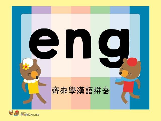 齊來學漢語拼音「eng」 by Kids Dailies