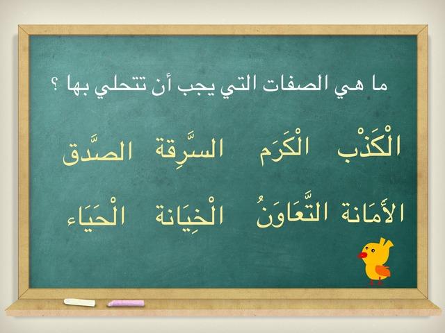 صفات by استاذة منو