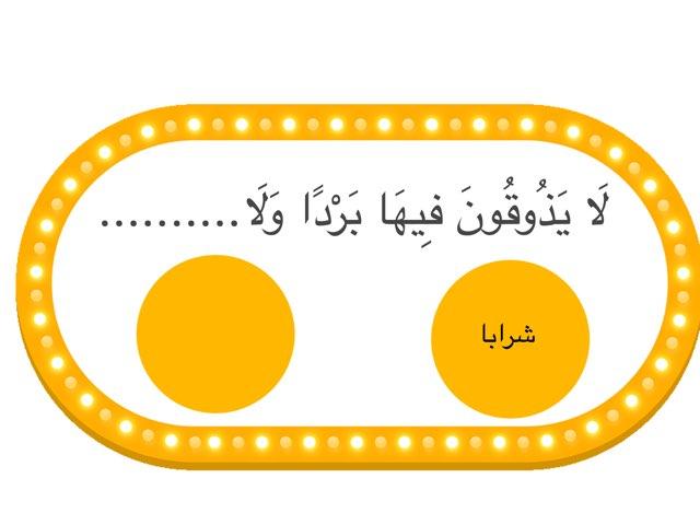 لمل by Muneerah Aljabri
