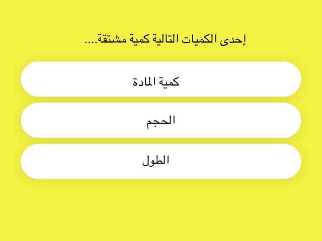 القياس by Naz1398 Ali