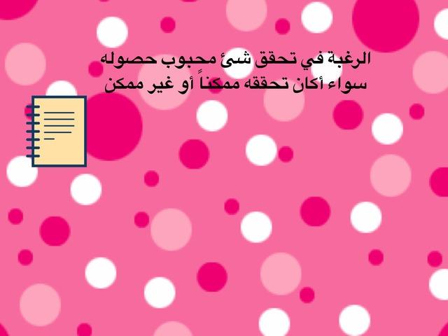 التمني  by فوزية الحربي
