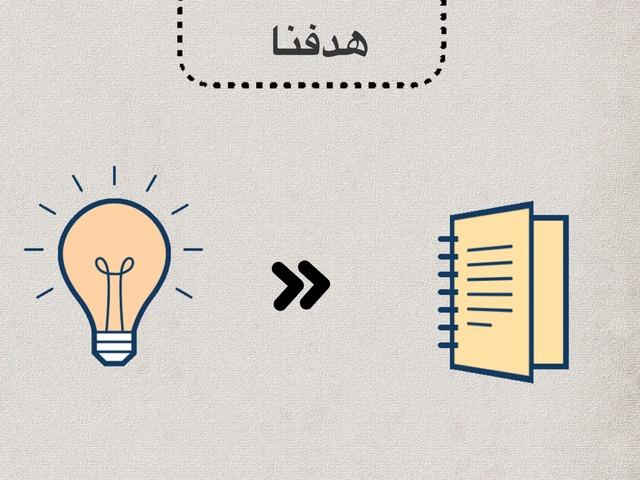 عربي by علا المزيني