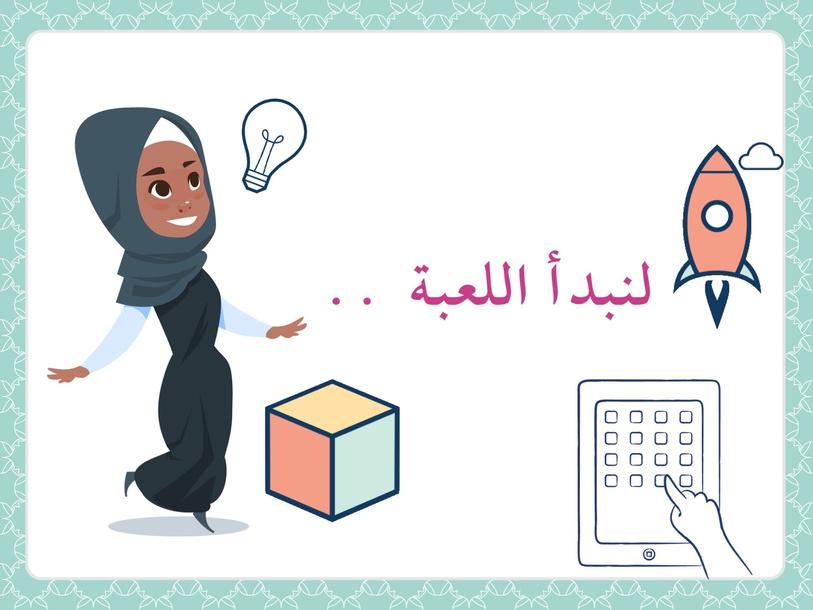 أجب بصح او خطأ by Eradh Salem