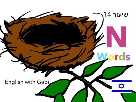 שיעור 14: N Words -מילים באנגלית by English with Gabi אנגלית עם גבי