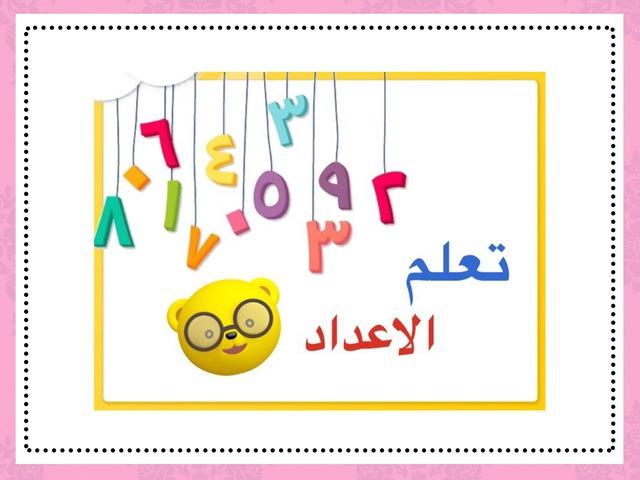 رقم ٥ by abeer ali