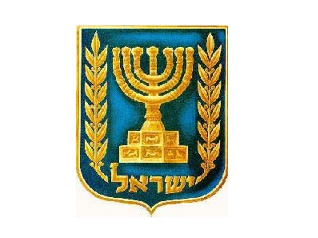 סמל מדינת ישראל by Varda Lavi