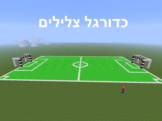 כדורגל צלילים by michal bardugo