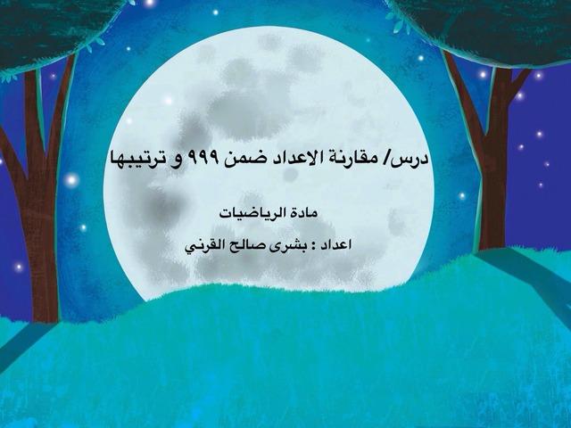 درس الصف الثاني by Boshra Saleh