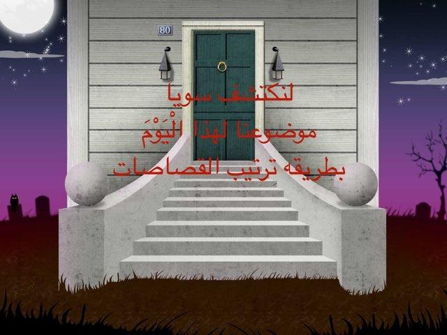 أمن المعلومات by Wafaa Alsaadi