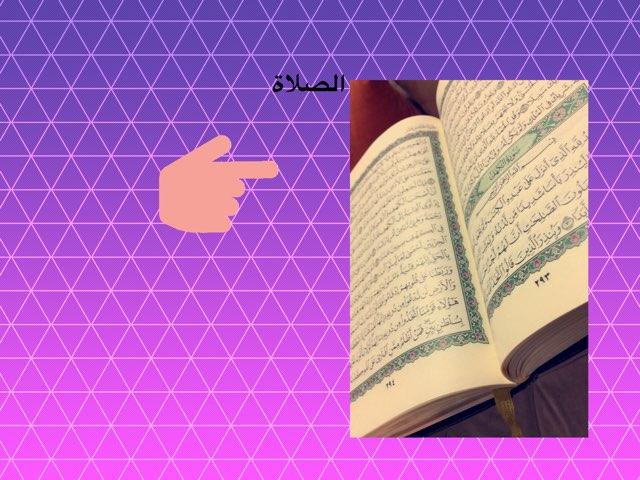 لعبة 1 by حصه الحماد
