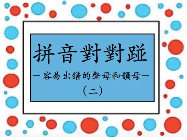 拼音對對踫(二) by Primary Year 2 Admin