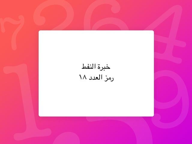 عدد ١٨ by Khloud Khaled