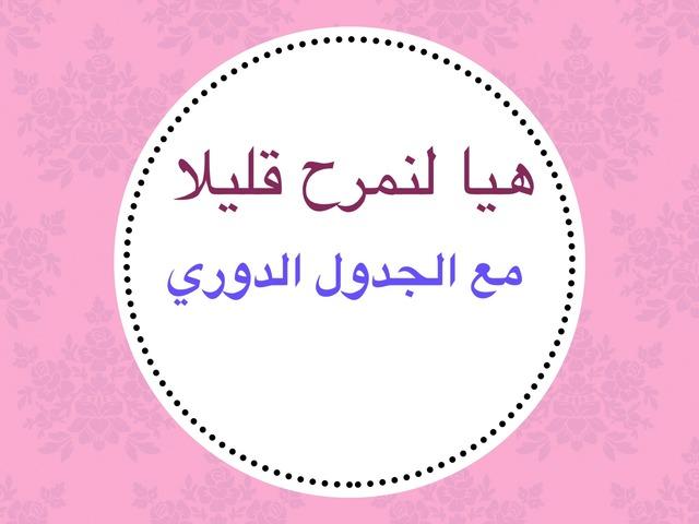 الجدول الدوري  by bashayer ml