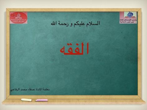صلاة المريض by صفاء محمد عبدالقادر الرفاعي