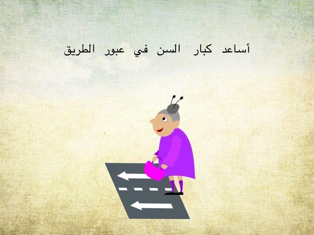 لعبة 21 by Manal Alenezi