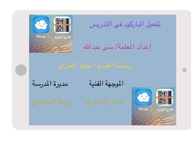 لعبة 23 by Om Mohamed