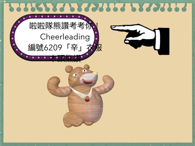 6009-木頭熊讚考考你 by 世大運學習 @辛亥國小