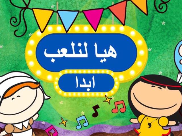 لعبة 82 by Asma Aa