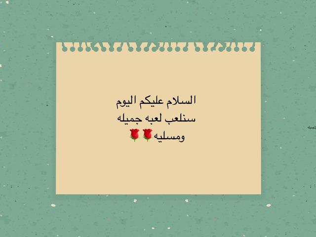 هيا نمرح by ساره بنت عبدالله