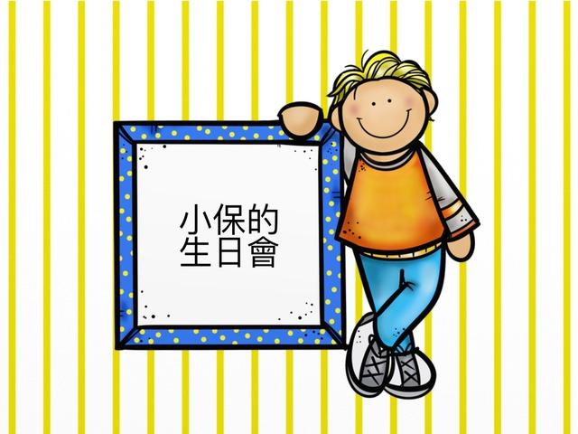小保的生日會 by User non-Chinese speaking