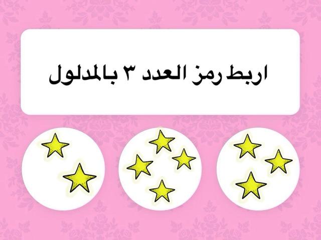 لعبه by sara Al-salman