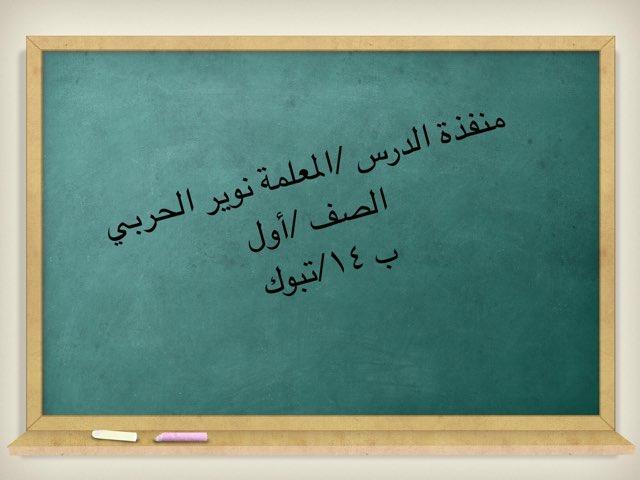 الحرف ميم by معلمة اول