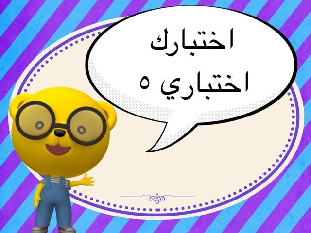 اختبارك اختباري : الجزء الخامس by Salah Alansari