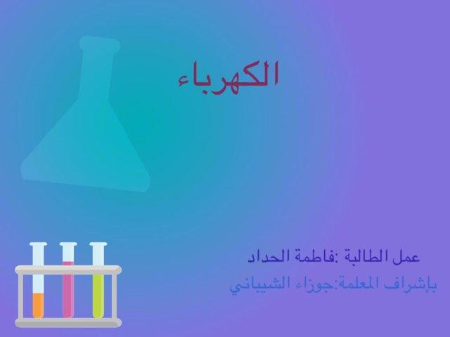الكهرباء by Noor Alhaddad