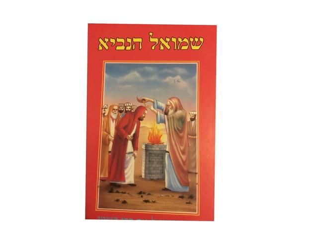 שמואל א פרק יא by מכללה תלפיות