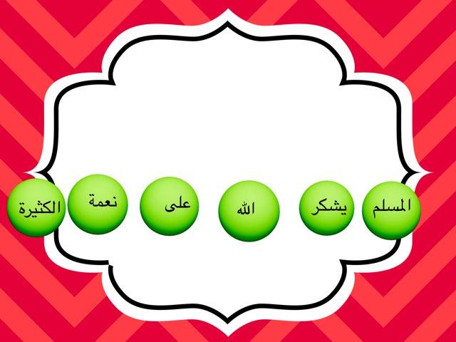 لعبة 83 by Mariam Alreem