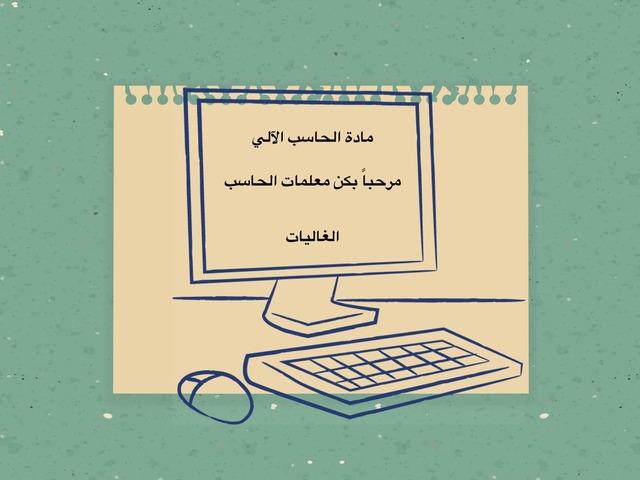 لعبة لقاء الحصص  الذكية  by entsar al-ghamdi
