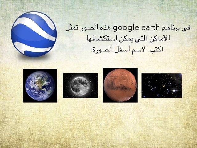 استكشاف الارض ١ by Alialsalem school