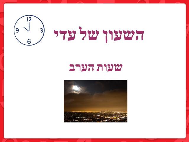 השעון של עדי- ערב by ענת סבו