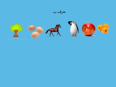 حرف ب by نوره العبدالله