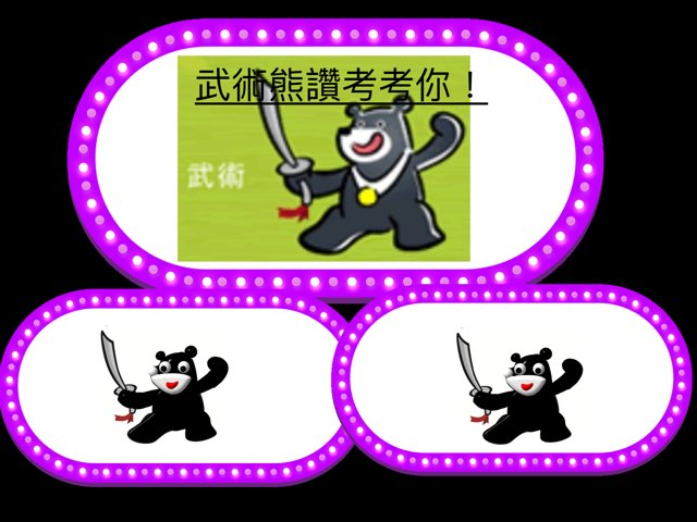 遊戲 27 by 世大運學習 @辛亥國小