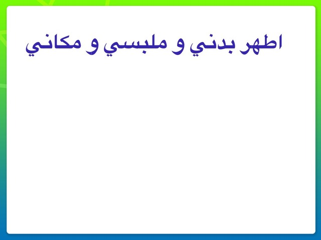 اطهر بدني و ملبسي و مكاني  by Nadia alenezi