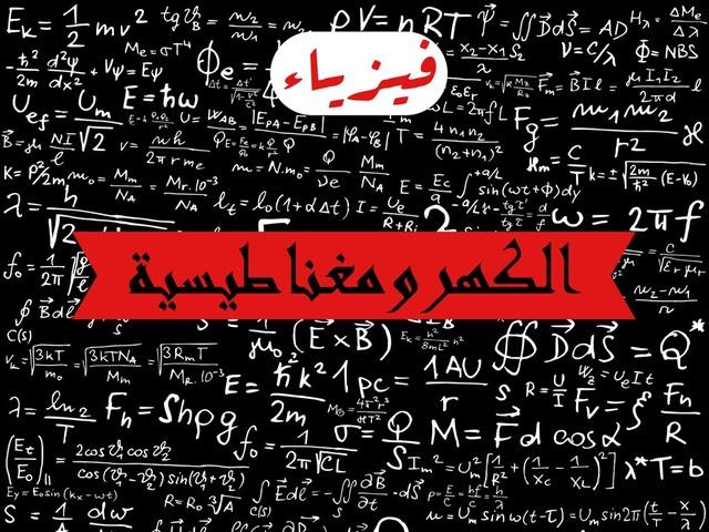 الكهرومغناطيسية by Saud Sama