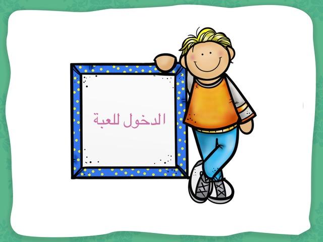 مراجعة الفصل الاول للمستوى الثاني by صفا سعيد لاغا