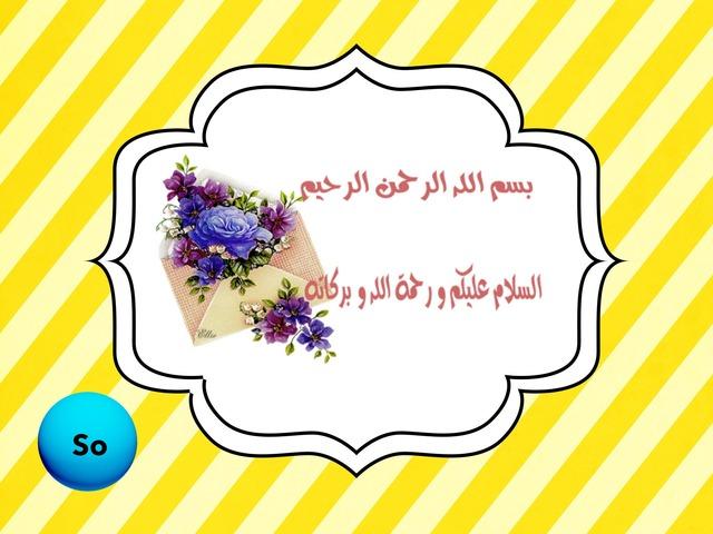 الترجي١ by so oo