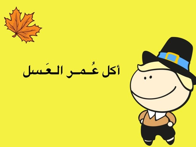 لعبة 139 by Noura Alshalahi