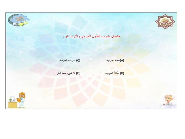 لعبة 12 by Fatin Alkhodidi