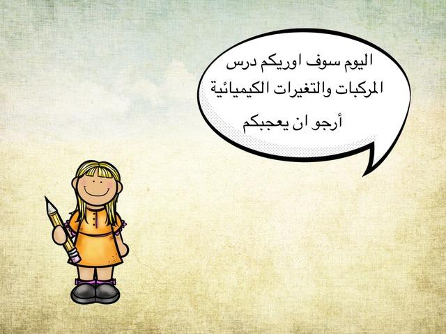 علوم by Hanan Jabari